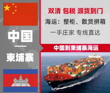 柬埔寨海运专线-中国到柬埔寨专线海运物流出口双清