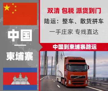 柬埔寨陆运双清物流专线-中国到柬埔寨陆运出口价格